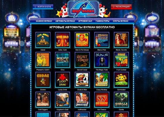 Новые игровые аппараты в казино Вулкан