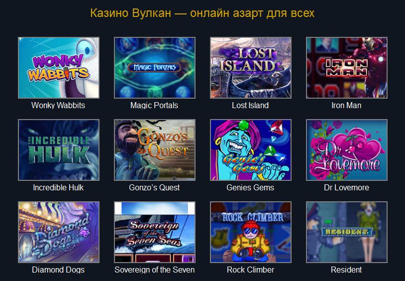 Казино Вулкан: комфортная игра для каждого игрока
