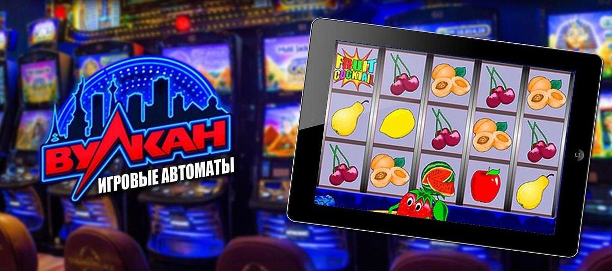 электронное казино вулкан