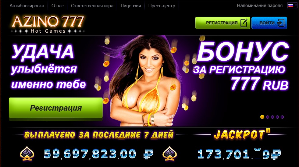 сайт азино777 ру