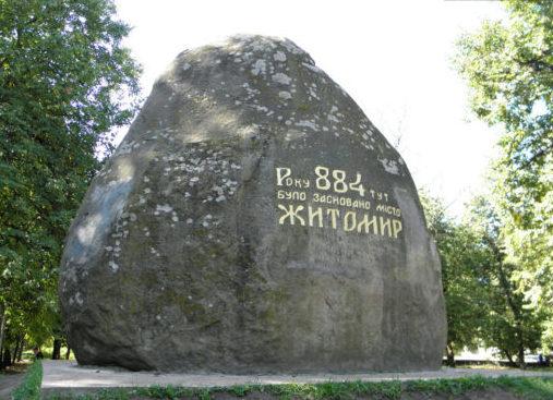 Кто основал город Житомир?