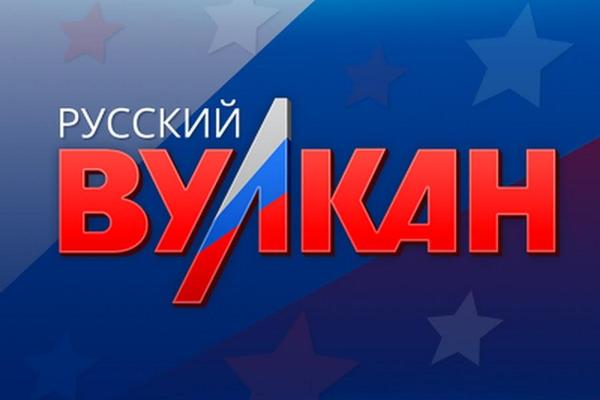 Казино Русский Вулкан: яркий мир наполненный новыми впечатлениями