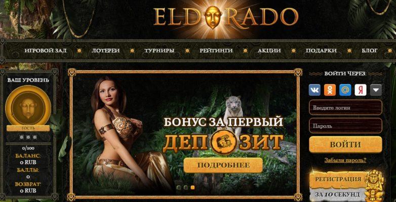 Казино Эльдорадо: идеальное место для онлайн игры