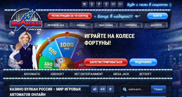 Игровой клуб Вулкан: окунитесь в мир онлайн развлечений