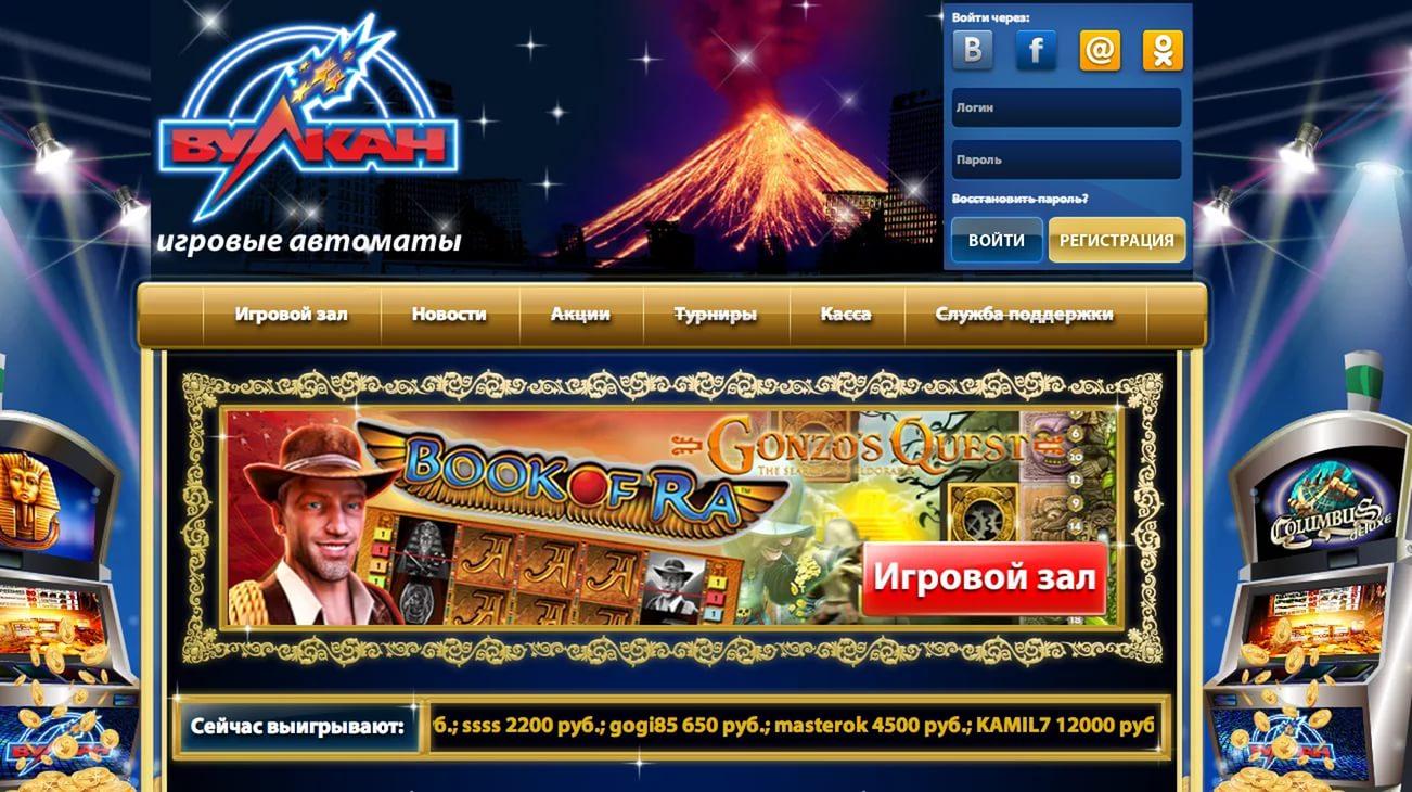 Казино Вулкан: ассортимент популярных игровых автоматов онлайн