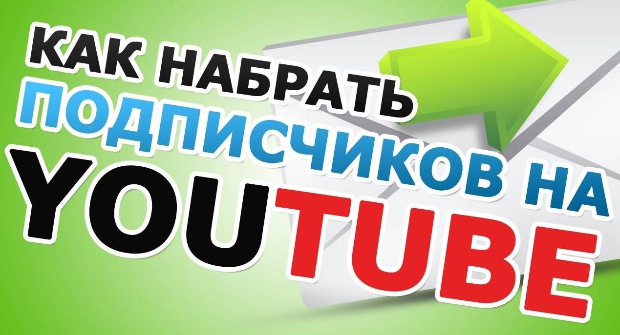 Как набрать подписчиков на Youtube: способы